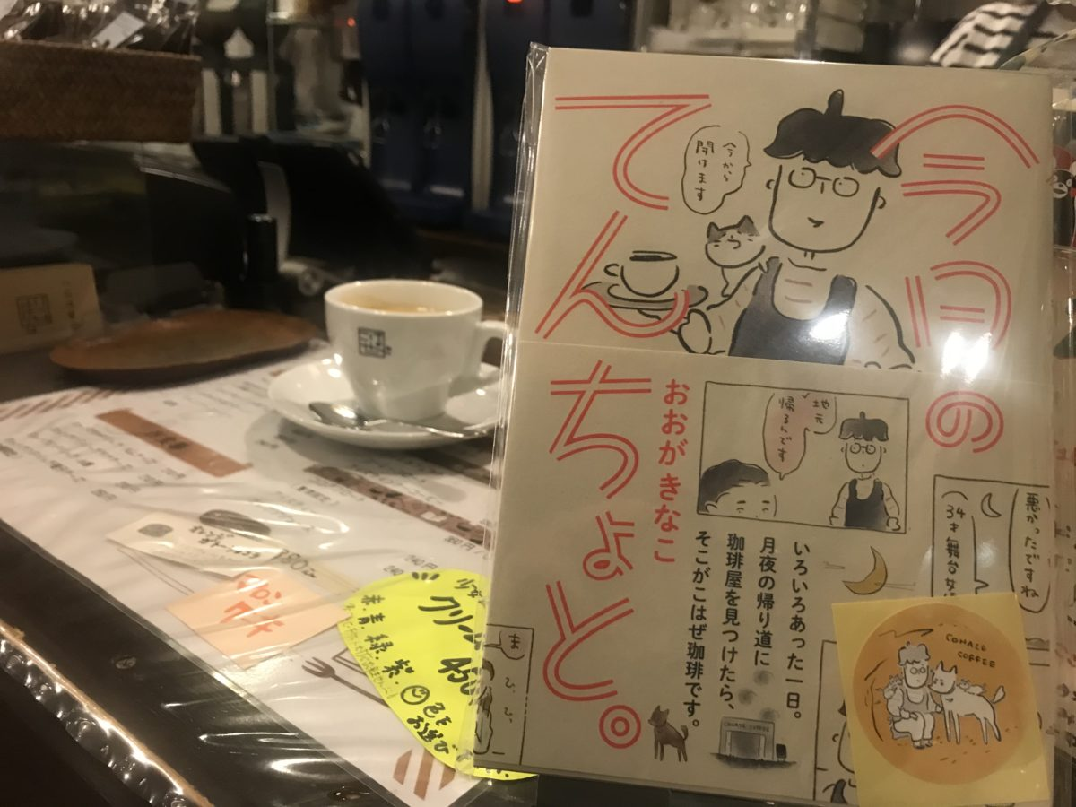 下北沢のこはぜ珈琲とてんちょがモデル漫画書籍化