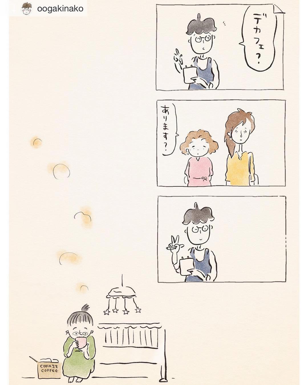 こんにちは♪ 久しぶりにきなこさんの、こはぜ珈琲漫画のリポストです♪ 「  あり