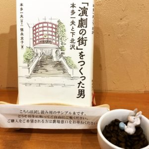 【下北沢という街を知りたい方、必読】当店もいつもお側でお世話になっている本多劇場