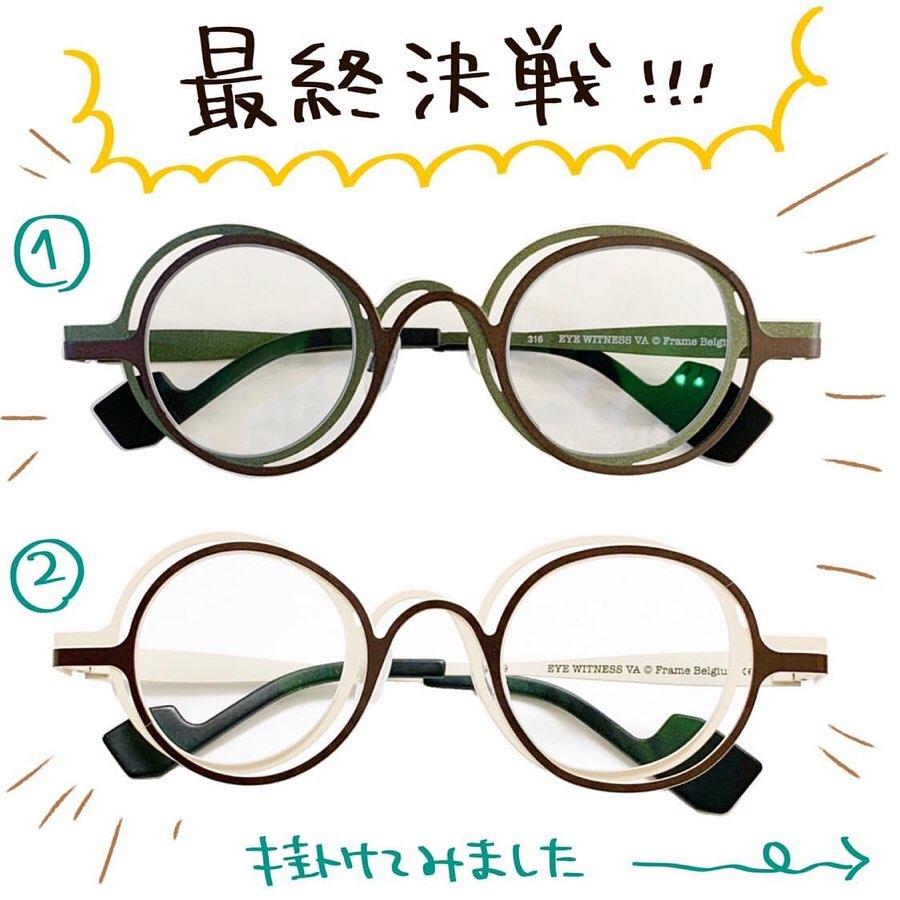 こちらは2番です。 皆さま、てんちょのメガネ選びにお付き合い頂きありがとうござい