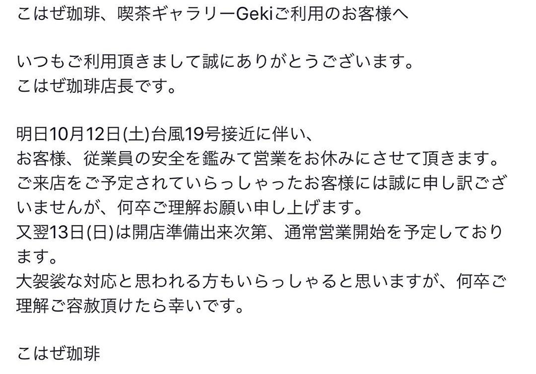 明日の営業に関してのお知らせです。  明日12日は台風19号接近に伴い こはぜ珈