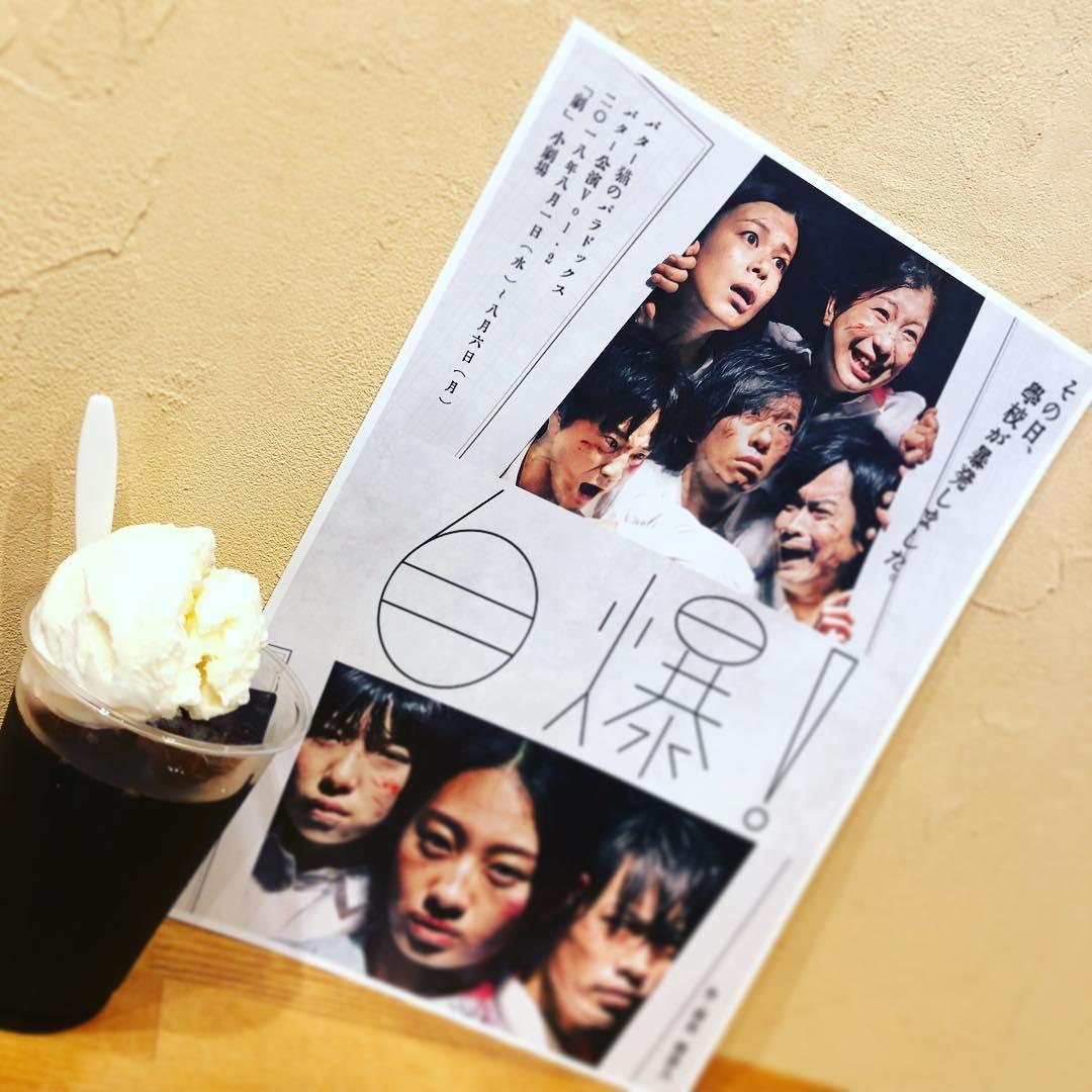 喫茶ギャラリーGekiの今週のお隣さん♪ バター猫のパラドックス 「自爆」 8月