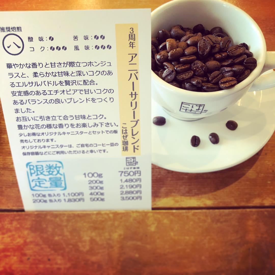 下北沢 こはぜ珈琲 3周年 アニバーサリーブレンド コーヒー