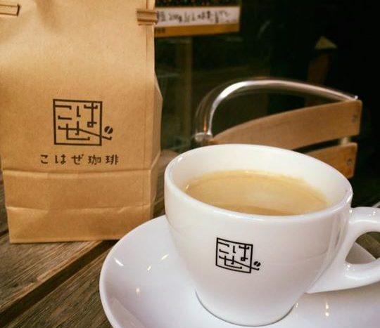 下北沢-コーヒー-こはぜ珈琲-カッフェ